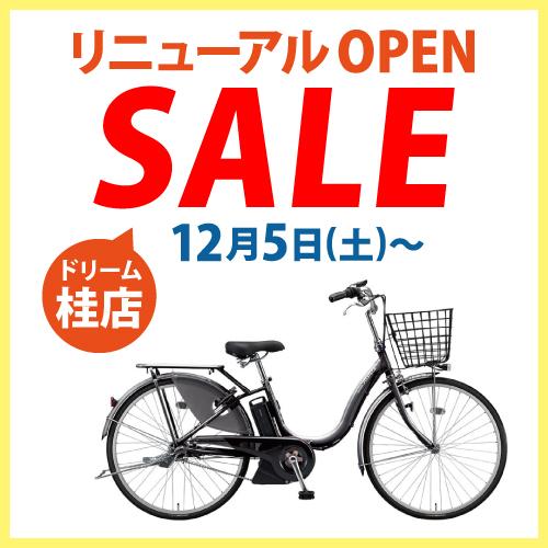 桂店リニューアルオープンSALE