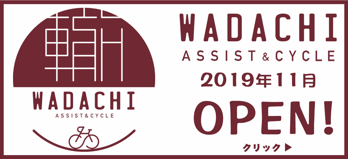 姉妹店のご案内・ASSIST&CYCLE WADACHI by dream・スポーツサイクル、電動アシスト車はお任せ!
