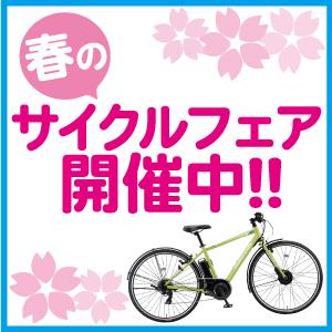 春のサイクルフェア開催中