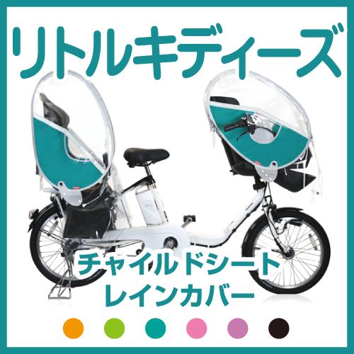 リトルキディーズ・チャイルドシート/レインカバー